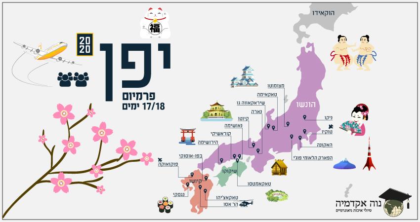 יפן מסלול טיול