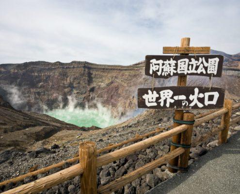 יפן פרימיום - הר אסו