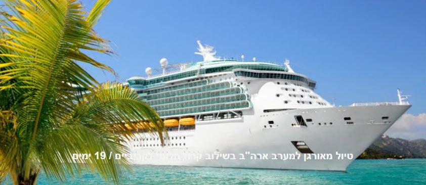 """טיול מאורגן לארה""""ב בשילוב קרוז חלומי לקריביים 19 ימים"""