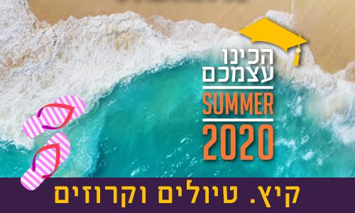 טיולי קיץ 2020